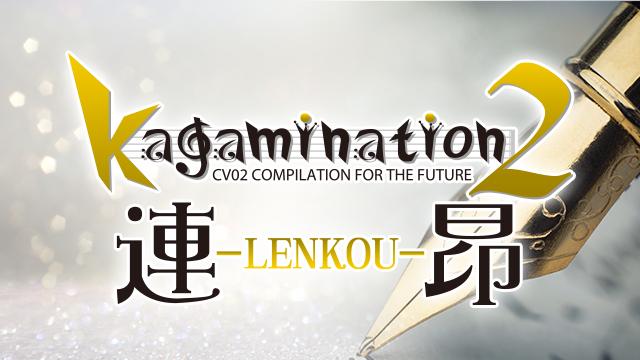 公募アンソロジー『kagamination2 連昂』