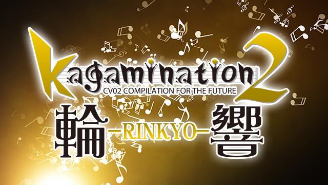 公募コンピレーションCD『kagamination2 輪響』