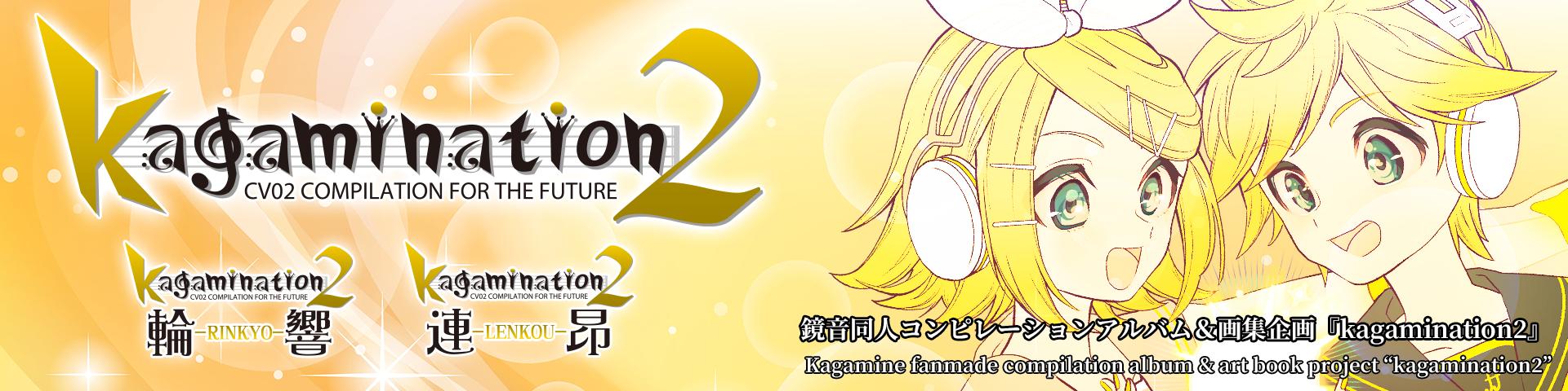 鏡音同人コンピアルバム&画集企画『kagamination2』