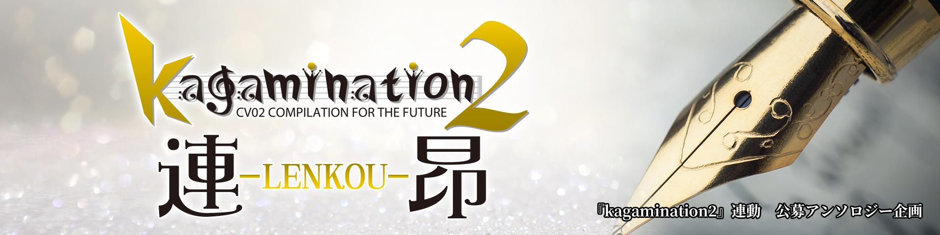 公募アンソロジー企画『kagamination2 連昂』