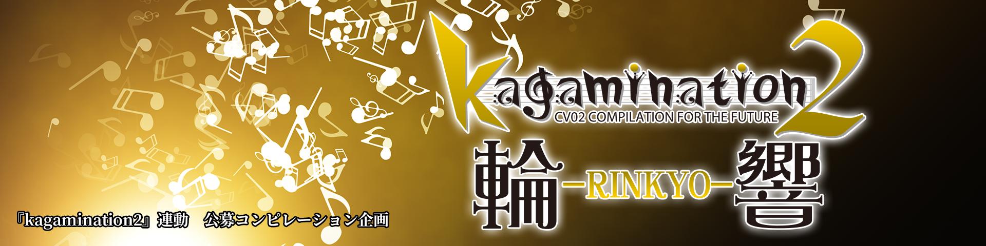 公募コンピレーション企画『kagamination2 輪響』