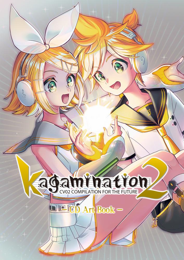 『kagamination2』画集表紙