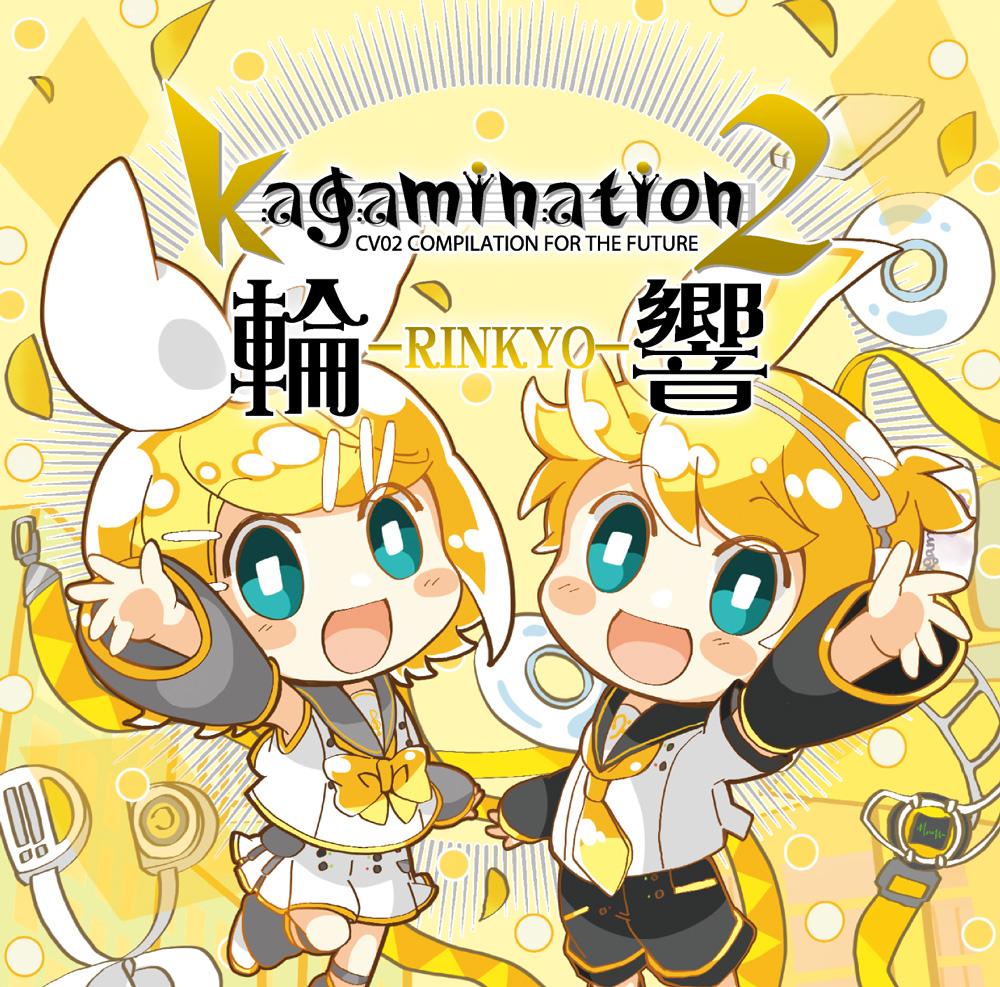 『kagamination2 輪響』アルバムジャケット