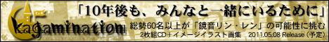 『kagamination』バナー