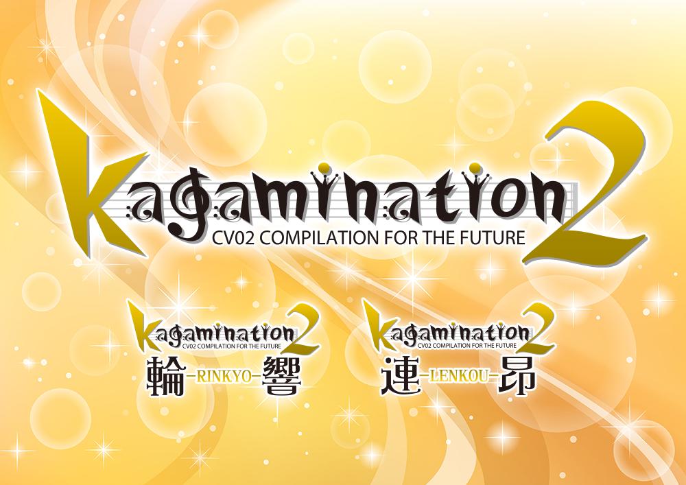 『kagamination2』バナー